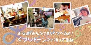 山口県の幼児英語とピアノレッスンを簡単に楽しく教えるメソッド「プリトーン」